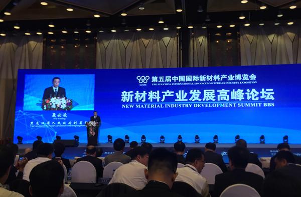 第五届中国国际新材料产业博览会