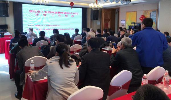 2019年4月24日,我院作为黑龙江省工信厅确定的首家评价机构参与了由绥化市工信局主办的工业固体废物资源综合利用评价的培训工作