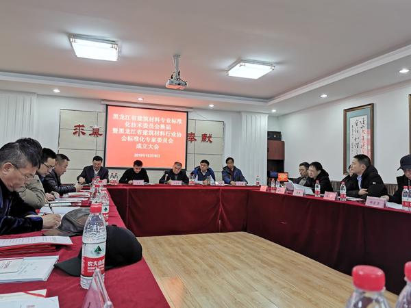 黑龙江省建筑材料专业标准化技术委员会换届暨黑龙江省建筑材料行业协会标准化专家委员会成立大会于2019年12月19日下午3.30召开